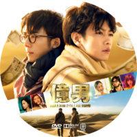 億男 ラベル 01 DVD