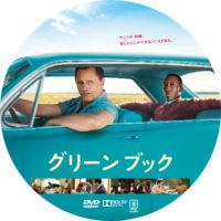 グリーンブック ラベル 01 DVD