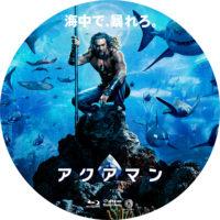 アクアマン ラベル 01 Blu-ray