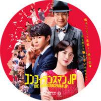 コンフィデンスマンJP ラベル 01 Blu-ray