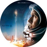 ファースト・マン ラベル 01 Blu-ray