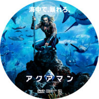 アクアマン ラベル 01 DVD