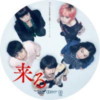 来る ラベル 01 DVD