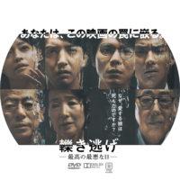 轢き逃げ 最高の最悪な日 ラベル 01 DVD