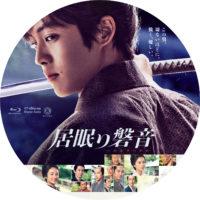 居眠り磐音 ラベル 01 Blu-ray