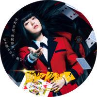 映画 賭ケグルイ ラベル 01 Blu-ray