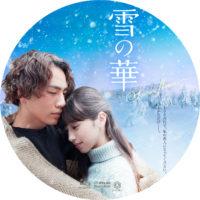 雪の華 ラベル 01 Blu-ray