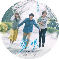 愛唄 約束のナクヒト ラベル 01 Blu-ray