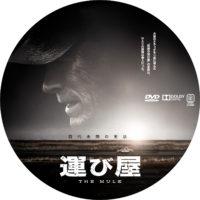 運び屋 ラベル 01 DVD