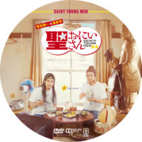 聖☆おにいさん ラベル 01 DVD