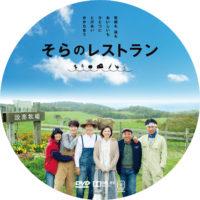 そらのレストラン ラベル 01 DVD