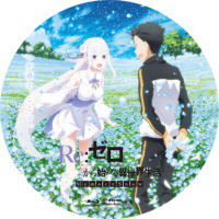 Re:ゼロから始める異世界生活 Memory Snow ラベル 01 Blu-ray