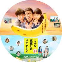 こんな夜更けにバナナかよ 愛しき実話 ラベル 01 DVD