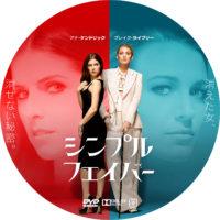 シンプル・フェイバー ラベル 01 DVD