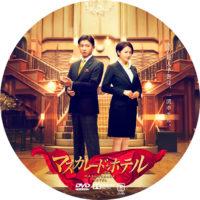 マスカレード・ホテル ラベル 01 DVD