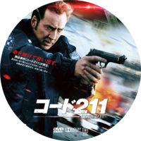 コード211 ラベル 01 DVD