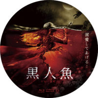 黒人魚 ラベル 01 Blu-ray