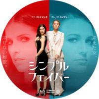 シンプル・フェイバー ラベル 01 Blu-ray