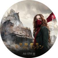 移動都市 モータル・エンジン ラベル 01 Blu-ray