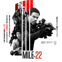 マイル22 ラベル 01 DVD