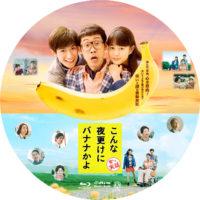 こんな夜更けにバナナかよ 愛しき実話 ラベル 01 Blu-ray