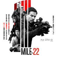 マイル22 ラベル 01 Blu-ray