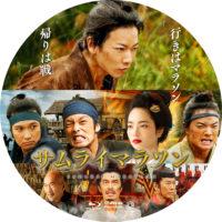 サムライマラソン ラベル 01 Blu-ray