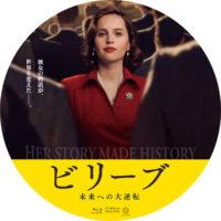 ビリーブ 未来への大逆転 ラベル 01 Blu-ray