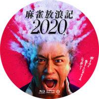 麻雀放浪記2020 ラベル 01 Blu-ray