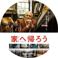 家へ帰ろう ラベル 01 DVD