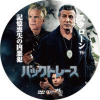 バックトレース ラベル 01 DVD
