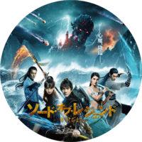 ソード・オブ・レジェンド 古剣奇譚 ラベル 01 Blu-ray