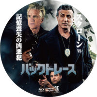 バックトレース ラベル 01 Blu-ray