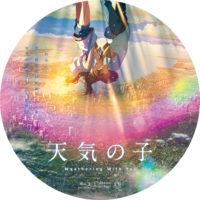 天気の子 ラベル 03 Blu-ray