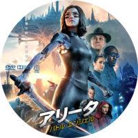 アリータ:バトル・エンジェル ラベル 01 DVD