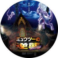 ミュウツーの逆襲 EVOLUTION ラベル 01 DVD