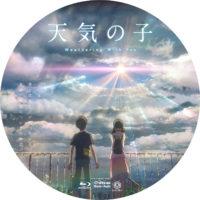 天気の子 ラベル 02 Blu-ray