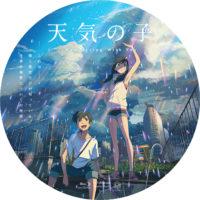 天気の子 ラベル 01 Blu-ray