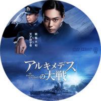 アルキメデスの大戦 ラベル 01 DVD