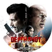 デス・ショット ラベル 01 DVD