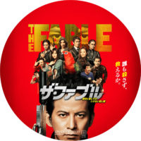 ザ・ファブル ラベル 01 DVD