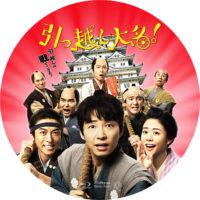 引っ越し大名! ラベル 01 Blu-ray