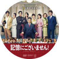 記憶にございません! ラベル 01 DVD