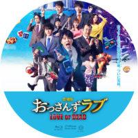 劇場版おっさんずラブ LOVE or DEAD ラベル 01 Blu-ray