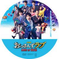 劇場版おっさんずラブ LOVE or DEAD ラベル 01 DVD