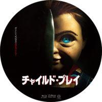 チャイルド・プレイ ラベル 01 Blu-ray