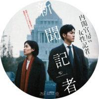 新聞記者 ラベル 01 Blu-ray