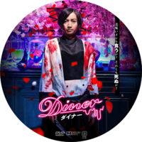 Diner ダイナー ラベル 01 DVD