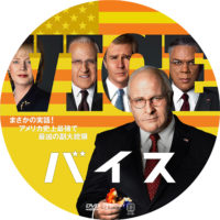 バイス ラベル 01 DVD
