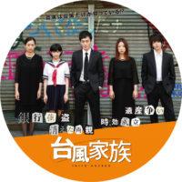 台風家族 ラベル 01 DVD なし
